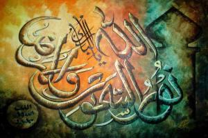 islamic-calligraphy-allahu-nur-us-samawati